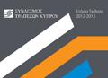 annual-2012-13